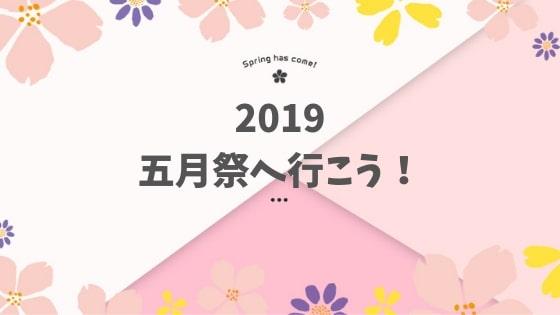 2019五月祭