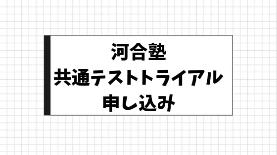 河合塾 共通テストトライアル