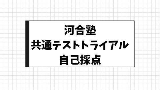 河合塾共通テストトライアル