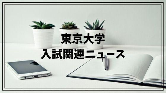 東京大学入試関連ニュース